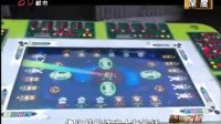 视频: 逢赌必输,原是游戏机内暗藏玄机有猫腻儿。