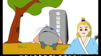 杨过华山论剑片-Flash音乐动画
