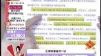 """央广购物""""购物专家""""丁蓉精彩主持精选"""