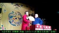 20131126孔云龙李云杰刘鹤春刘喆王筱阁姬鹤舞(德云三队湖广会馆相声大会)