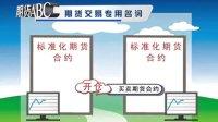 视频: 黄冈期货开户-国际期货武汉-027-85267859 QQ2427418621