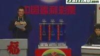 福彩3D开奖号码开奖结果最新开奖视频2011354期