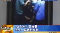 乘客爆料:K256次列车人员殴打乘客致死 110928 早新闻