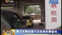 山东卫视:青岛车辆违章可发短信免费查询