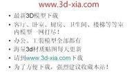 室内3d模型免费下载,办公桌3d模型下载,3d模型下载网站