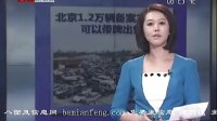 北京1.2万辆备案二手车可以带牌出售