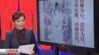 新闻点评:解读中国古代的廉政对联[都市晚高峰]