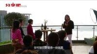 分享吧(一)邹攀 ——顶级家装设计师的十年经验20131128