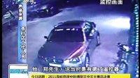 泉州:干扰器干扰 宝马车内百万裸钻被盗   新闻 2100  110926