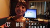 歌手苏夏对红日蓝月.刘刘.养阳.亚轩.小柏等KTV传媒2012新年的祝福