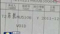 国内机票行程单改用中文 111203 新闻联播