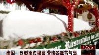 德国:巨型面包揭幕 营造圣诞节气氛
