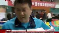 特别的日子  北京女排拼了 赢了[天天体育]
