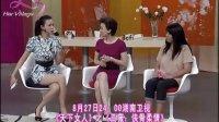 《天下女人》之《吕薇:侠骨柔情》精彩花絮之美丽三宝现场献唱
