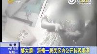 视频: 实拍滨州一居民区内小姐公开卖淫