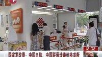 国家发改委:中国电信、中国联通涉嫌价格垄断[东方午新闻]
