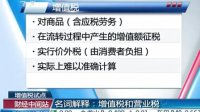 名词解释:增值税和营业税 20111027 财经中间站