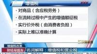 名词解释 增值税和营业税 20111027 财经早班车