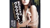 2011年度日本最美女优Top20 你hold得住吗?