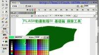 FLASH动画教程21 基础篇 钢笔工具