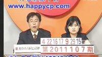 视频: 开心彩票平台福彩双色球开奖结果2011107期视频直播