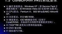 【入门篇】第1章  CorelDRAW X4的精彩    1.3 CorelDRAW X4的系统要求
