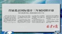 首届北京国际设计三年展国博开幕 110928 北京您早