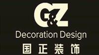温州国正装饰工程有限公司,温州装修公司,温州家庭装修公司