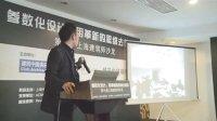 Raymond Lau :《数字时代: 虚拟性与现实性》(未完)-第七届上海建筑师沙龙-参数化设计