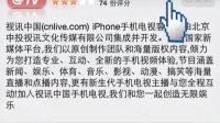 视讯中国客户端下载宣传片