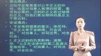 政法干警考试真题解读1-中公网校政法干警考试网