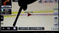 富威二代导航操作介绍 北京总代理