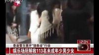 视频: 香港警方展开ldquo;拯救者rdquo;行动:娱乐场所解救113名未成年少男少女[东方午新闻]