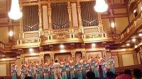 泉州老年大学合唱团 放歌奥地利维也纳音乐协会金色大厅 曲目:烧肉粽/爱拼才会赢