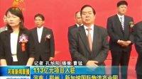 113亿元项目入驻河南郑州新加坡国际物流产业园 111019 河南新闻联播