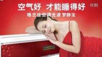 杭州余杭空调安装公司《至诚奉献-以致求信》余杭区家用空调移机
