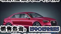 全新一代奥迪a3价格 北京奥迪a3的价格