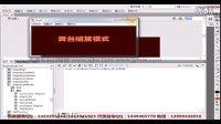 金鹰教程 ActionScript3.0.Net3.0 Flash网站架设 9