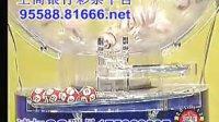 视频: 工行上海福彩中心福利彩票双色球第2011113期开奖号码直播