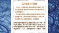 杭州股票开户流程_怎么样到杭州开通证券开户手续杭州股票开户流程_怎么样到杭州开通证券开户手续杭州