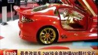 最贵改装车 24K纯金奔驰镶600颗红宝石