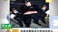 英最高警察成伦敦旅游景点 111120 说天下