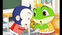 青蛙王子 第一部 05勇气