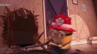 神偷奶爸.小黄人消防员