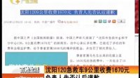 沈阳120急救车9公里收费1670元 负责人先否认后道歉 131203 新闻夜总汇