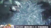 RPG大作《最终幻想13-2》开场动画流出