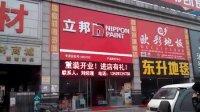 北京立邦漆专卖店十里河大洋路旗舰店