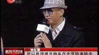 """孙红雷选车不惧高调  徐静蕾欢迎""""植入广告""""[新娱乐在线]"""