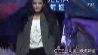 GOELIA歌莉娅 2011秋冬 Fashion Show-苏格兰 4