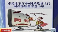 视频: 市民未下订单6网站送货上门网站怀疑遭恶意下单 120105 北京您早